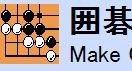 囲碁問題集